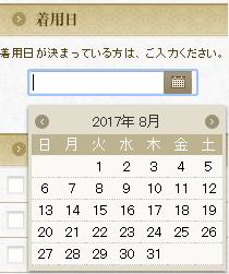 着用日検索画面2017年8月