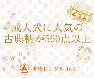 手描き友禅振袖レンタル着物レンタル365バナー