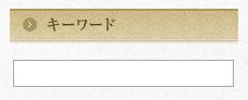 きもの365キーワード検索画面