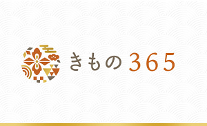 きもの365評判口コミ
